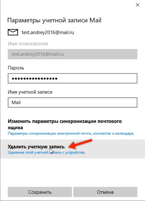 Удаление почтового ящика из почты Windows