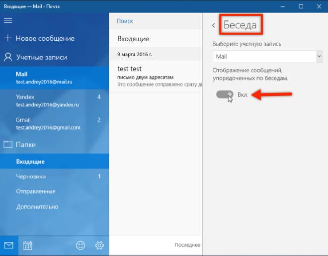 Отключение беседы в почте Windows 10