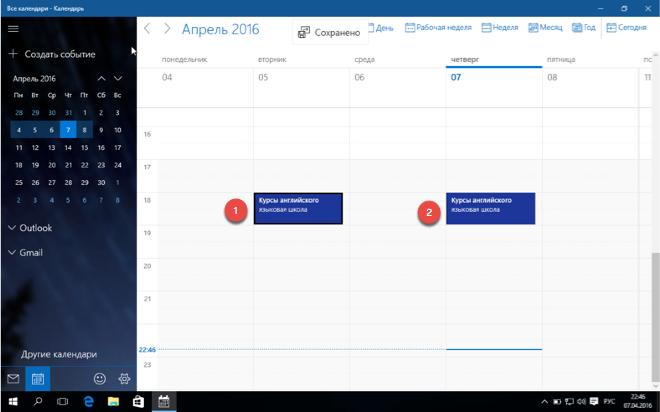 Периодические события в календаре