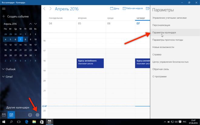 Настройки Календаря Windows