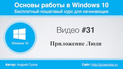 Люди Windows 10