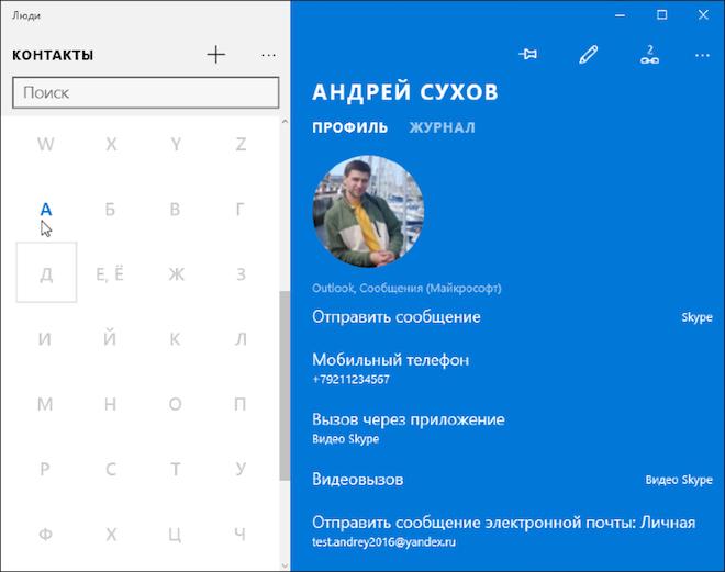 Поиск контактов в адресной книге Windows