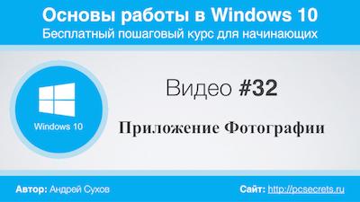 Фотографии в Windows 10