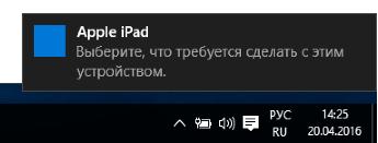 Подключение планшета к компьютеру