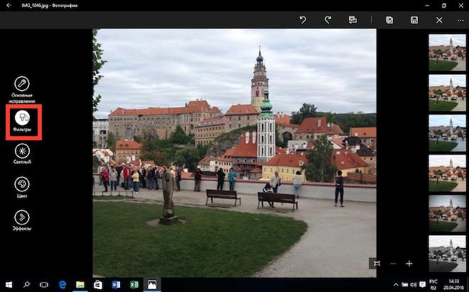 Фильтры фотографий в Windows 10