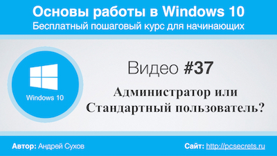 Права администратора Windows 10