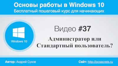 Права администратора Windows 10