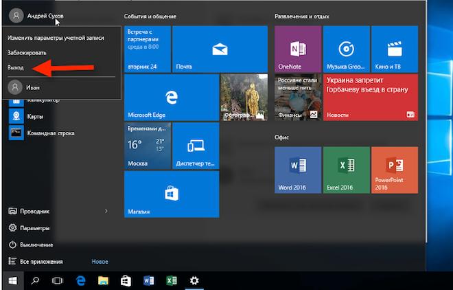 смена учетных записей пользователей в windows