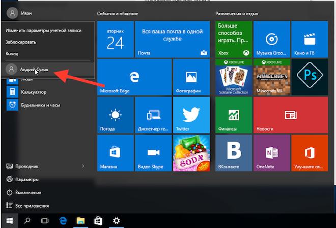 переключение между пользователями windows
