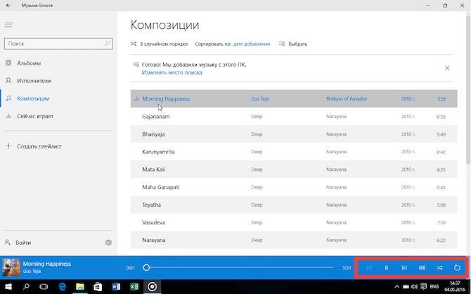 Воспроизведение аудио Windows 10