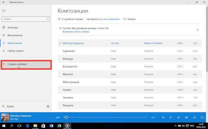 Создать плейлист Windows 10