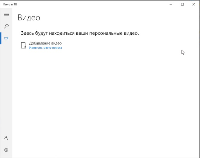 Кино и ТВ Windows 10