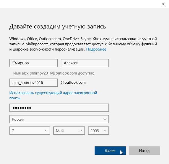 Учетная запись ребенка Windows 10