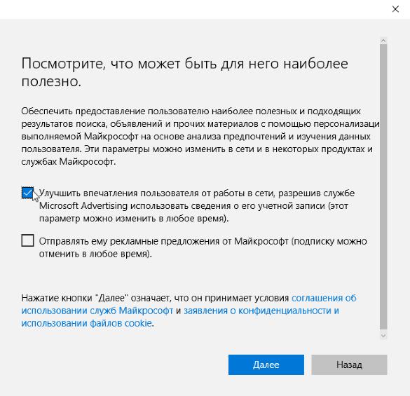 Отключение сбора данных Windows 10