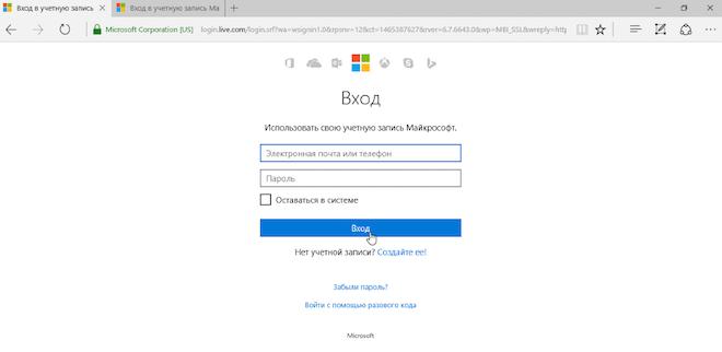 Вход под учетной записью Майкрософт на сайте