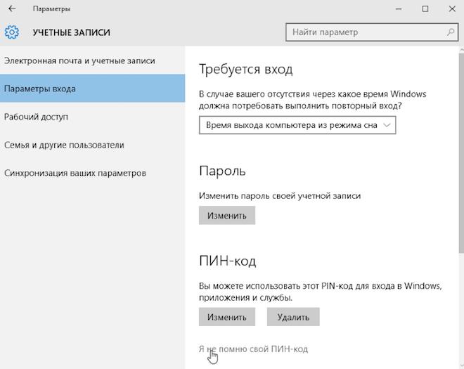 Изменить удалить пин код windows