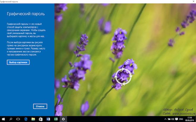 пароль картинка windows