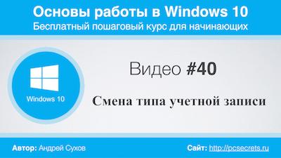 ак изменить учетную запись в windows 10