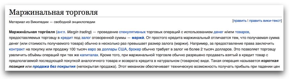 Выдержка из Википедии
