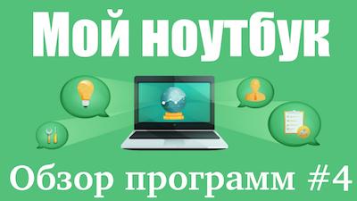 Обзор программ для Macbook