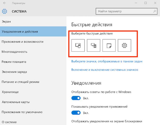 Настройки уведомлений windows 10