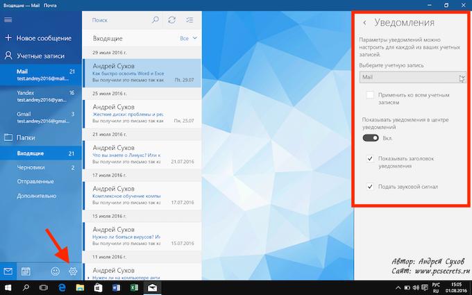 Почта уведомления Windows 10