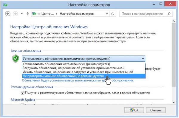 отключение обновлений в windows