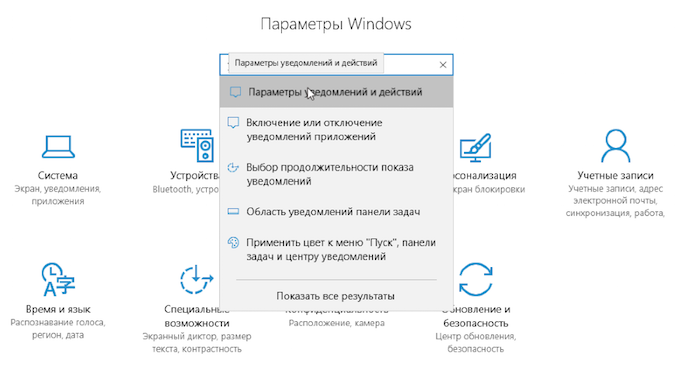 Поиск настроек в Windows 10