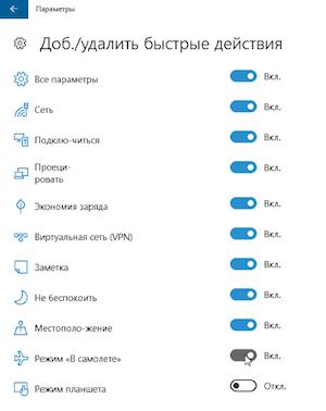 Отключение действий центра уведомлений Windows 10
