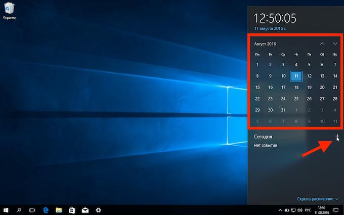 Дата, время и календарь в Windows 10