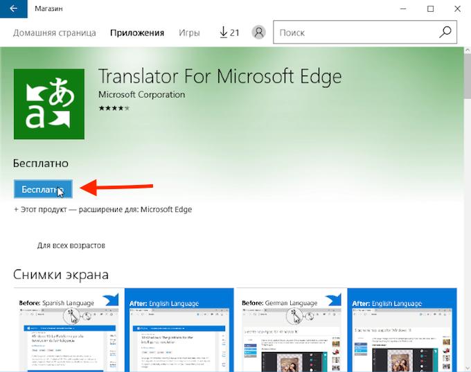 Установка расширений Microsoft Edge