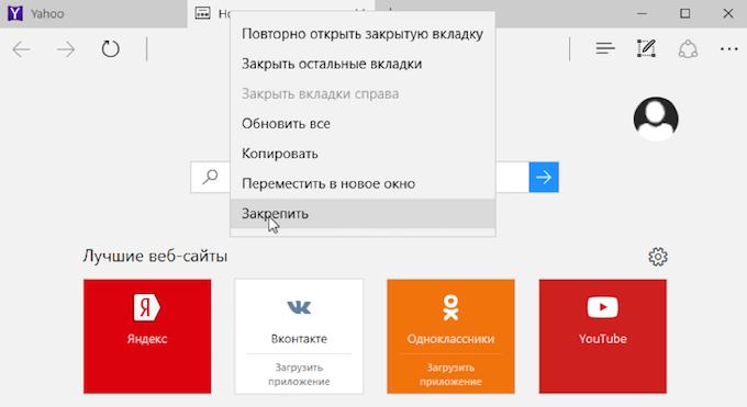 Закрепить вкладку в Microsoft Edge