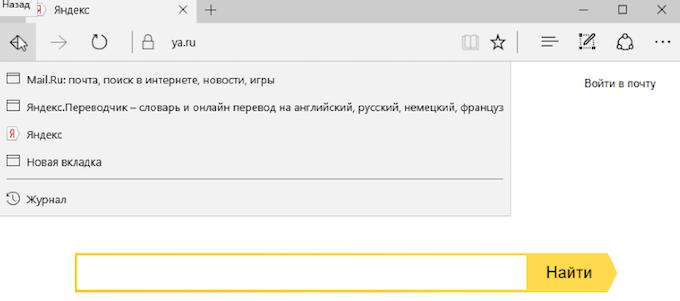 Журнал посещенных сайтов Microsoft Edge