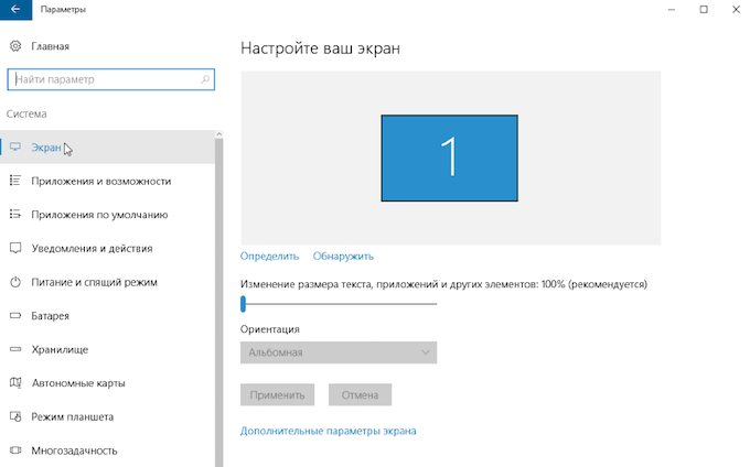 Настройка экрана windows 10