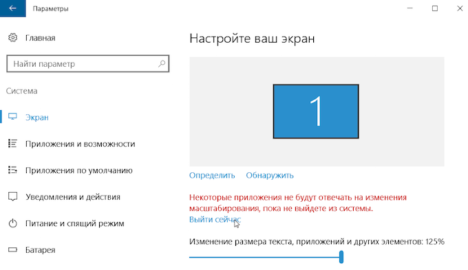 экран Windows 10