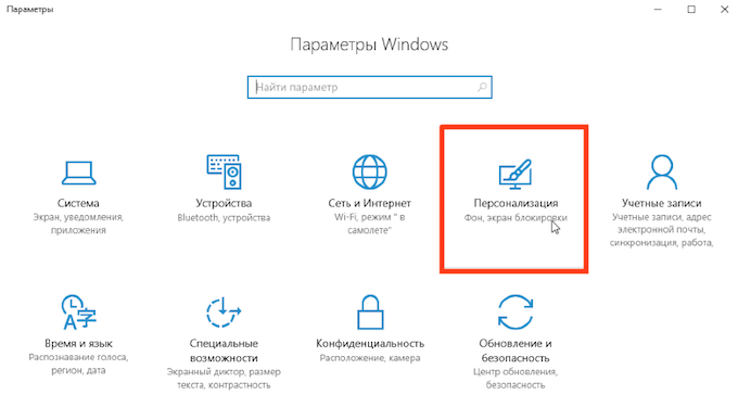 Персонализация windwos 20