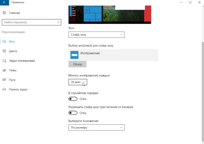 Настройки слайд шоу Windows 10