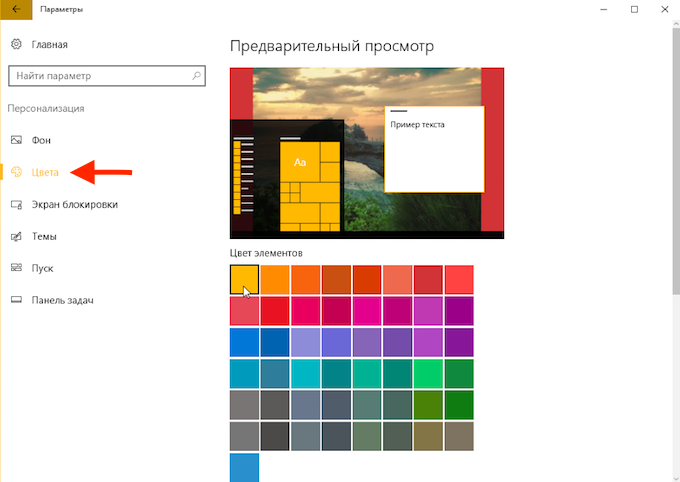 Как изменить цвет меню пуск windows 20