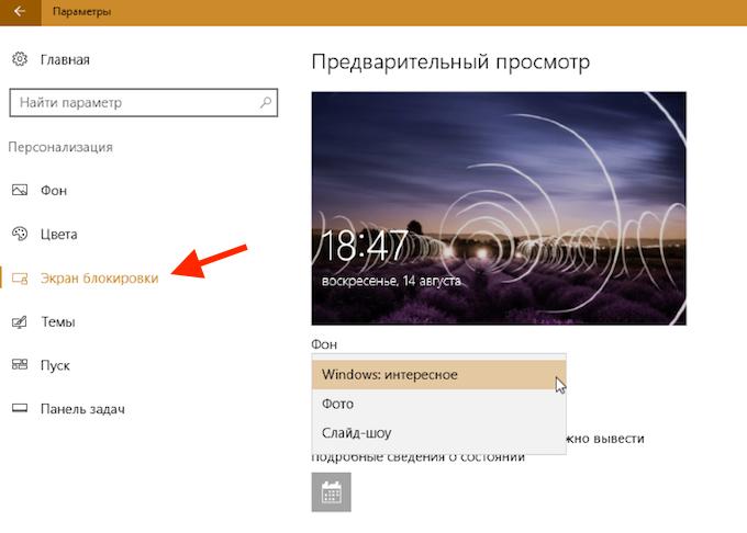 Настройка экрана блокировки Windows 10