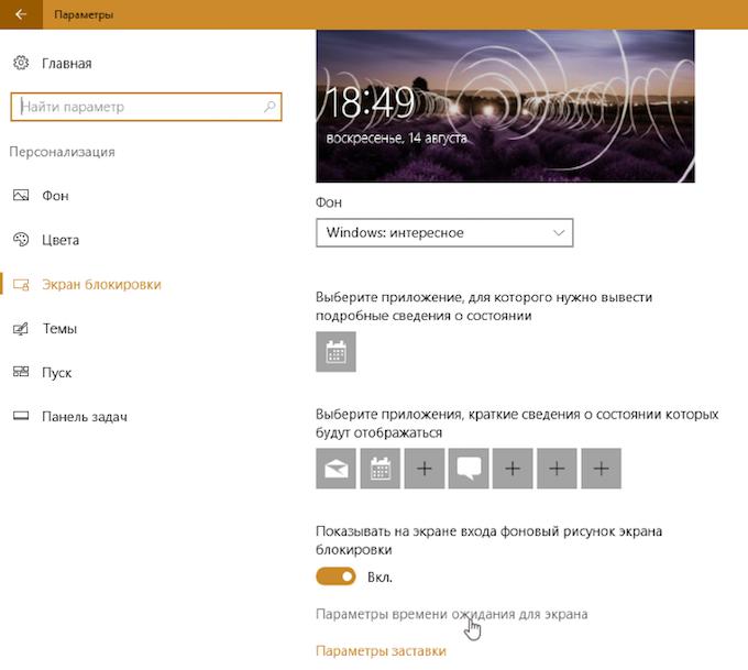 Информация из приложений на экране блокировки Windows 10