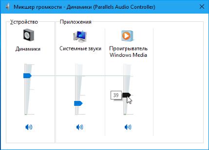Громкость звука для разных программ