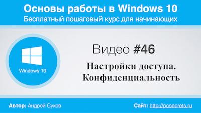 конфиденциальность windows 10