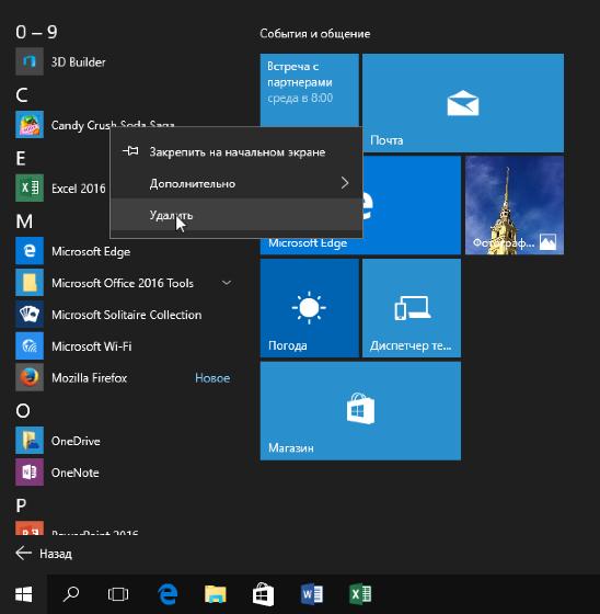 как удалить программу windows 10