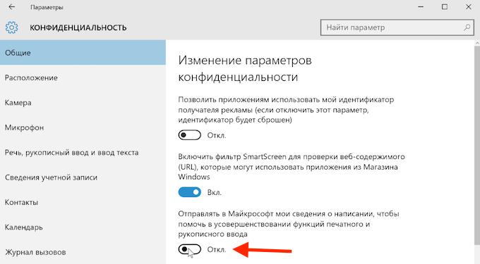 Конфиденциальность. Отправка отчетов Windows
