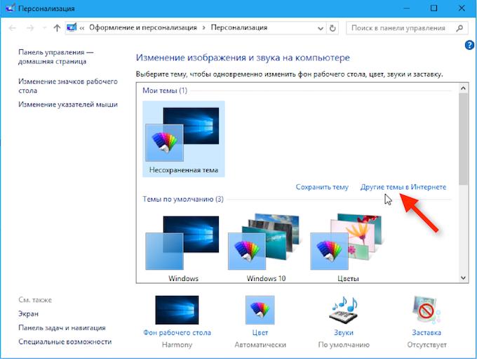Скачать темы оформления Windows