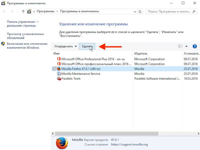 удаление программ windows 10