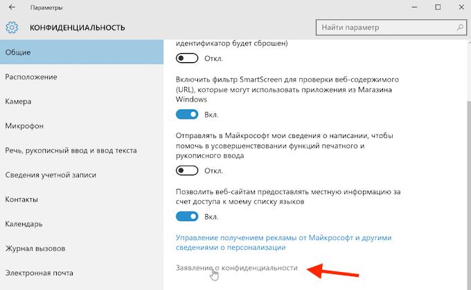 Заявление конфиденциальности Майкрософт