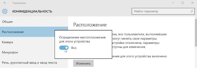 Отключение определения месторасположения в Windows 10