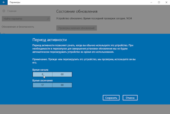указать период активности windows 10