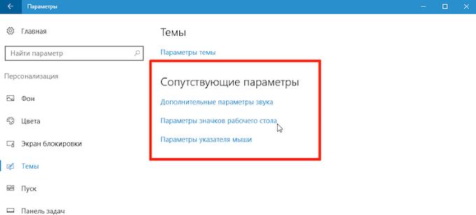 Параметры оформления Windows